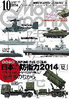 大日本絵画月刊 モデルグラフィックスモデルグラフィックス 2014年10月号
