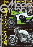 大日本絵画月刊 モデルグラフィックスモデルグラフィックス 2014年11月号