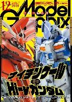 大日本絵画月刊 モデルグラフィックスモデルグラフィックス 2014年12月号