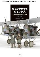 大日本絵画航空機関連書籍ウィングナットウィングス エアーモデラーズガイド VOL.1