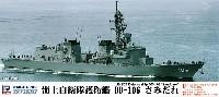 海上自衛隊 護衛艦 DD-106 さみだれ