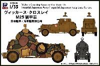ピットロード1/35 グランドアーマーシリーズヴィッカース・クロスレイ M25 装甲車 日本陸軍/海軍陸戦隊仕様