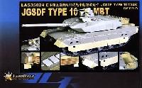 ライオンロア1/35 ミリタリーモデル用エッチングパーツ陸上自衛隊 10式戦車用 ディテールアップパーツセット