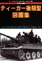 第2次大戦 ティーガー 後期型 図面集