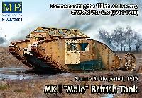 マスターボックス1/72 AFVキットイギリス Mk.1 菱形戦車 雄型 (57mm砲搭載) 1916年