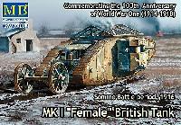 マスターボックス1/72 AFVキットイギリス Mk.1 菱形戦車 雌型 (機銃搭載) 1916年