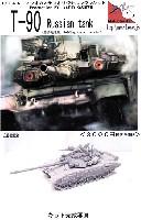 マツオカステン1/144 オリジナルレジンキャストキット (AFV)T-90 溶接砲塔型