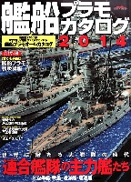 イカロス出版イカロスムック艦船プラモカタログ 2014