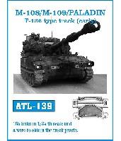 M108/M109/パラディン T136履帯 (初期型)