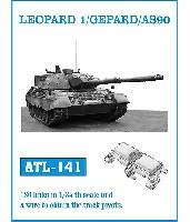 レオパルト 1/ゲパルト/AS90用 履帯