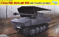 ドイツ 7.5cm Pak40/4搭載 RSOトラクター 全天候型カバー付