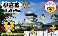 小倉城 とらっちゃVer.