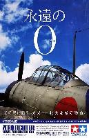 タミヤ1/72 飛行機 スケール限定品零式艦上戦闘機 二一型 永遠の0 特別版
