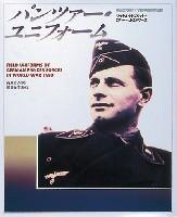 大日本絵画戦車関連書籍パンツァー・ユニフォーム - 第2次大戦ドイツ機甲部隊の軍装