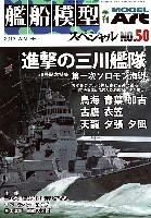 モデルアート艦船模型スペシャル艦船模型スペシャル No.50 進撃の三川艦隊 第1ソロモン艦隊