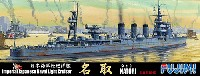 フジミ1/700 特シリーズ日本海軍 軽巡洋艦 名取