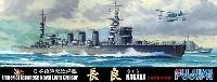 フジミ1/700 特シリーズ日本海軍 軽巡洋艦 長良