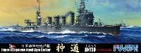 フジミ1/700 特シリーズ日本海軍 軽巡洋艦 神通