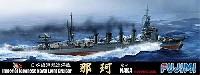 フジミ1/700 特シリーズ日本海軍 軽巡洋艦 那珂