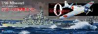 フジミ1/700 特シリーズ SPOTミズーリ&零戦セット