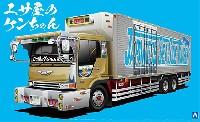エサ屋のケンちゃん (大型冷凍車)