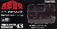 ニッサン セドリック 覆面パトロールカー (黒) 西部警察 PART-1 第91話 鮮血のペンダントより