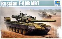 トランペッター1/35 AFVシリーズロシア T-80B 主力戦車