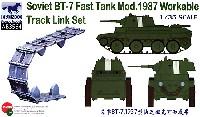 ブロンコモデル1/35 AFV アクセサリー シリーズソビエト BT-7 快速戦車用 Mod.1937 可動キャタピラ