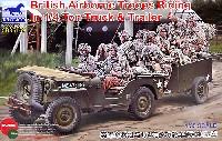 イギリス 1/4t 空挺部隊用 小型兵員車 & トレーラー + イギリス空挺部隊兵 8体