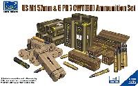 リッチモデル1/35 AFVモデルM1 57mm & 6ポンド 対戦車砲 砲弾セット