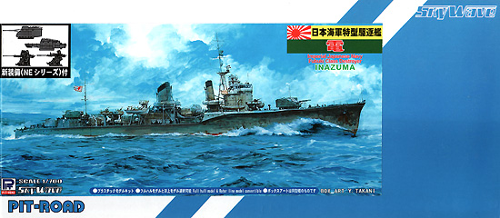 日本海軍 特(吹雪)型 駆逐艦 電 新装備セット付プラモデル(ピットロード1/700 スカイウェーブ W シリーズNo.SPW024)商品画像