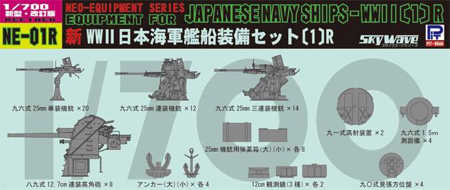 新WW2 日本海軍艦船装備セット 1Rプラモデル(ピットロードスカイウェーブ NE シリーズNo.NE-001R)商品画像