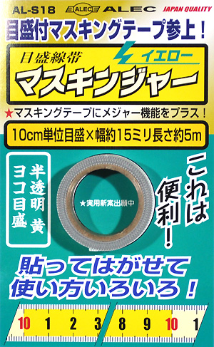 目盛線帯 マスキンジャー イエローマスキングテープ(シモムラアレックホビーお助けアイテムNo.AL-S018)商品画像