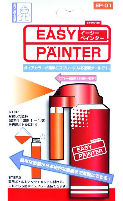 イージーペインターエアブラシ(ガイアノーツイージーペインターNo.83101)商品画像