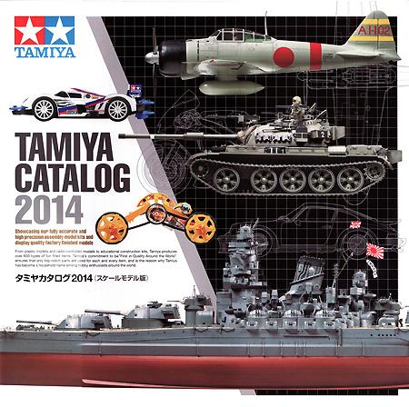 タミヤカタログ 2014 (スケールモデル版)カタログ(タミヤタミヤ カタログNo.64385)商品画像