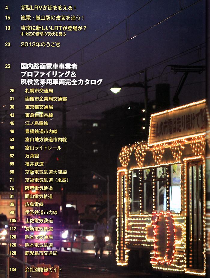 路面電車年鑑 2014本(イカロス出版イカロスムックNo.61795-75)商品画像_1