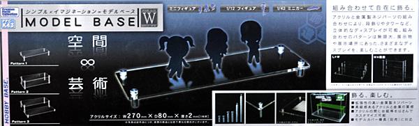 モデルベース Wディスプレイ台(ホビーベースプレミアム パーツコレクション シリーズNo.PPC-K043)商品画像