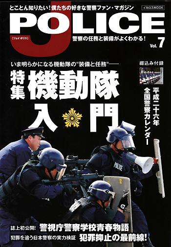 J POLICE Vol.7本(イカロス出版イカロスムックNo.61795-76)商品画像