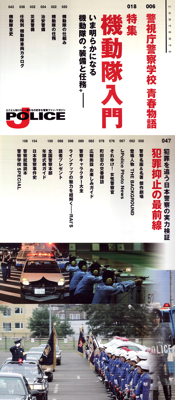 J POLICE Vol.7本(イカロス出版イカロスムックNo.61795-76)商品画像_1