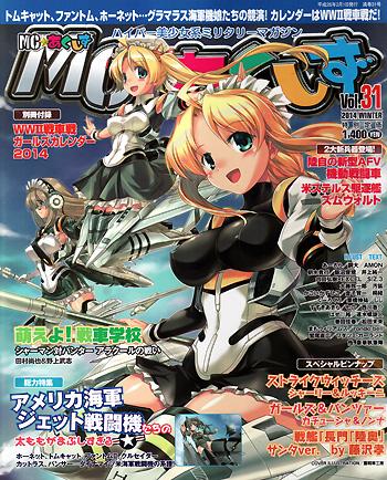 MC☆あくしず Vol.31雑誌(イカロス出版季刊 MCあくしずNo.Vol.031)商品画像