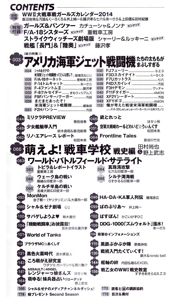 MC☆あくしず Vol.31雑誌(イカロス出版季刊 MCあくしずNo.Vol.031)商品画像_1