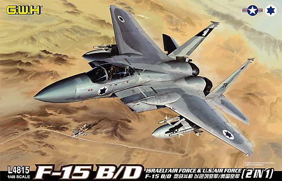 F-15B/D イーグル イスラエル空軍/アメリカ空軍プラモデル(グレートウォールホビー1/48 ミリタリーエアクラフト プラモデルNo.L4815)商品画像