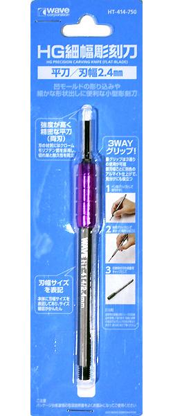 HG 細幅彫刻刀 平刀 刃幅 2.4mm彫刻刀(ウェーブホビーツールシリーズNo.HT-414)商品画像