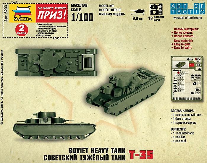 ソビエト T-35 重戦車プラモデル(ズベズダART OF TACTICNo.6203)商品画像_2