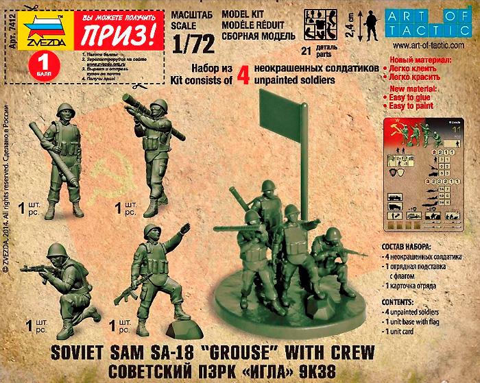 ソビエト 携帯式 地対空ミサイルランチャー SA-18 グロース & クループラモデル(ズベズダART OF TACTIC HOT WARNo.7412)商品画像_2