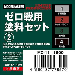 ゼロ戦用塗料セット (2)塗料(モデルカステンモデルカステンカラーNo.MC-011)商品画像