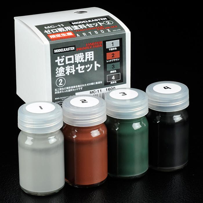 ゼロ戦用塗料セット (2)塗料(モデルカステンモデルカステンカラーNo.MC-011)商品画像_1