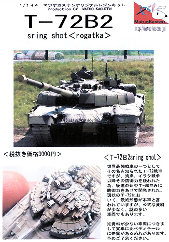 T-72B2 スリングショットレジン(マツオカステン1/144 オリジナルレジンキャストキット (AFV)No.MATUAFV-062)商品画像