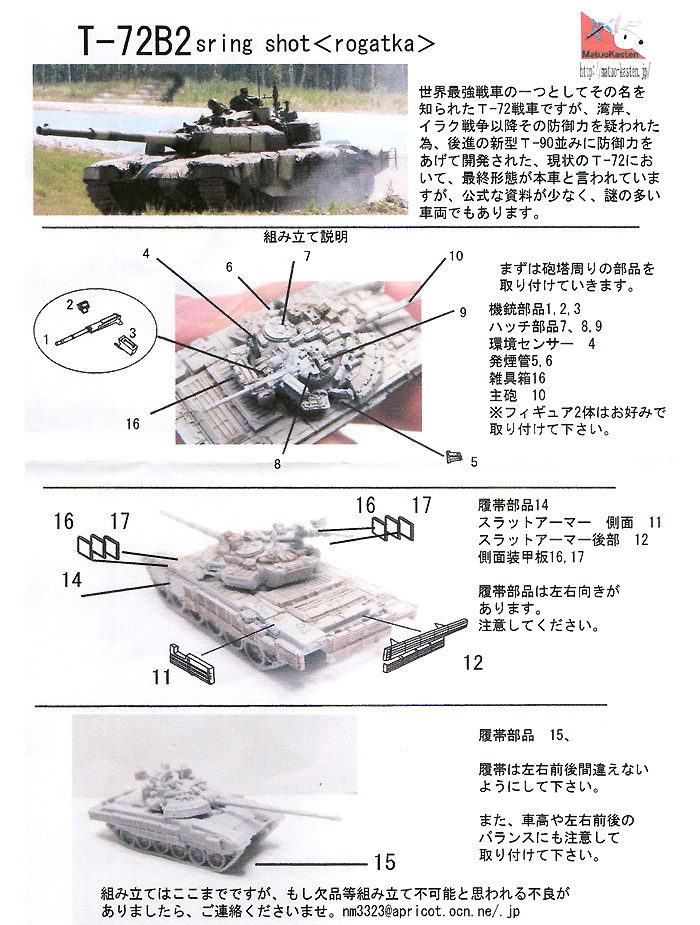 T-72B2 スリングショットレジン(マツオカステン1/144 オリジナルレジンキャストキット (AFV)No.MATUAFV-062)商品画像_1