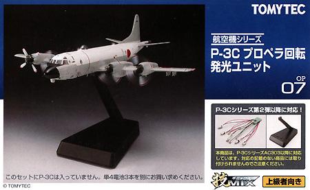P-3C プロペラ回転 発光ユニットプラモデル(トミーテック技MIXNo.OP007)商品画像